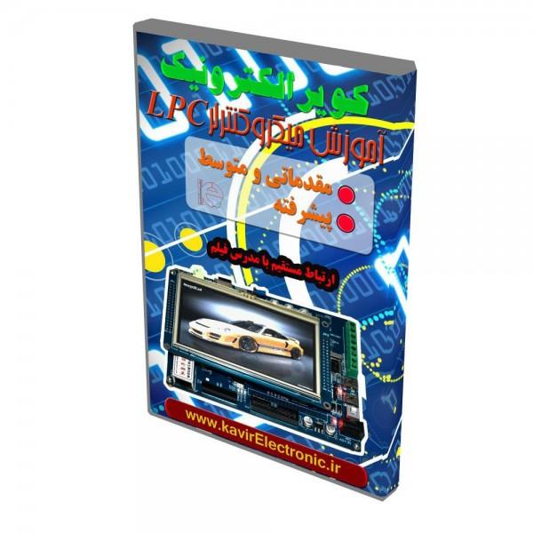 کاملترین مجموعه فیلم آموزشی میکروکنترلر LPC176x(مقدماتی ومتوسط و پیشرفته)فول پک