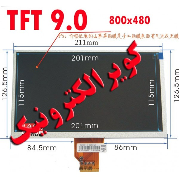 TFT LCD 9.0 inch AT090tn10-at090tn12 بدون تاچ 800x480