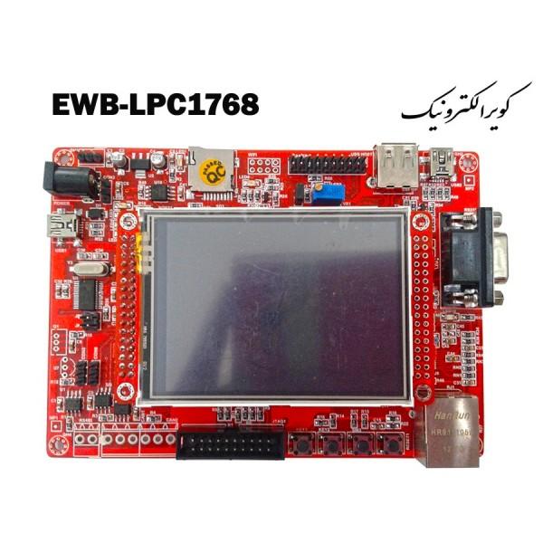 برد آموزشی کاربردی LPC1768 با السیدی 3.2 مدل EWB- کویر الکترونیک