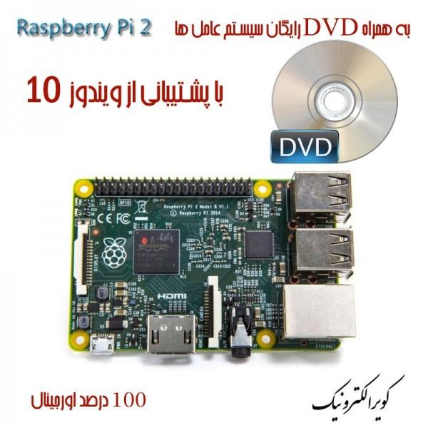 Raspberry Pi 2 1G RAM windows 10 فروش برد رزبری پای دو رسپری پای دو -100 درصد اورجینال+دی وی دی رایگان made in uk
