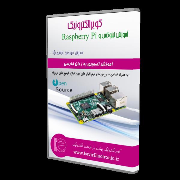 فیلم آموزش فارسی لینوکس و raspberry pi
