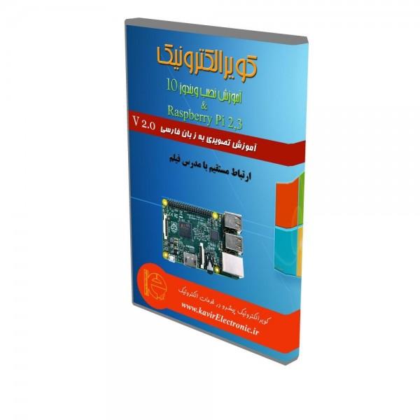 فیلم آموزش نصب ویندوز 10 رزبری به همراه تمام فایل های رزبری ورژن 2