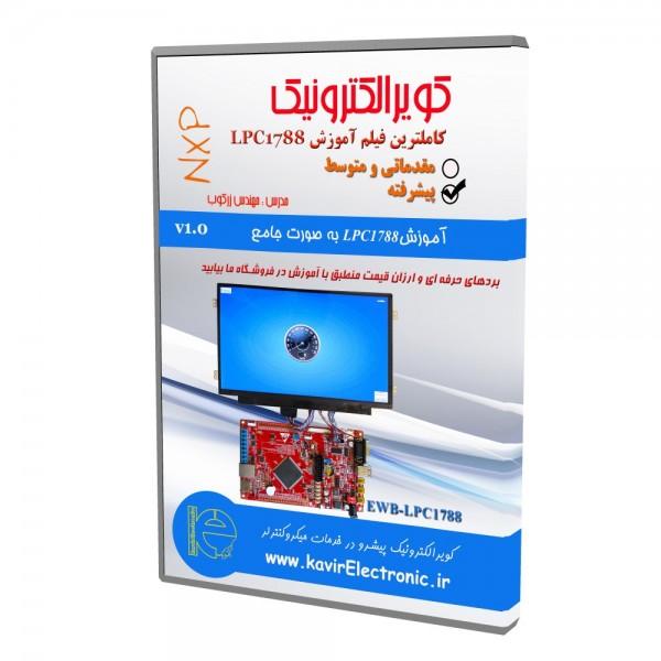 فیلم آموزشی میکروکنترلرLPC1788 پیشرفته و کاملا کاربردی