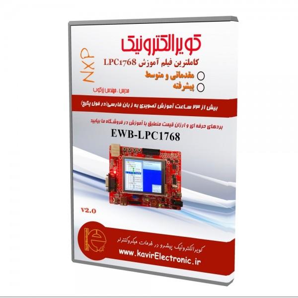 فیلم آموزشی میکروکنترلر LPC1768 +بیش از 11 ساعت فیلم آموزشی+100 درصد کاربردی(سطح پیشرفته) ورژن 2