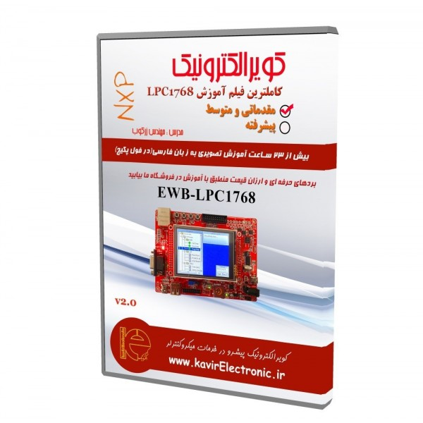 فیلم آموزشی میکروکنترلر LPC1768 (بررسی رجیستری و توابع CMSIS )+بیش از 11 ساعت فیلم آموزشی+100 درصد کاربردی(سطح مقدماتی و متوسط)و