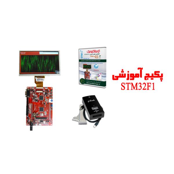 پکیج آموزشی  stm32f1 کاملا کاربردی و تضمین شده (با تخفیف ویژه عید)
