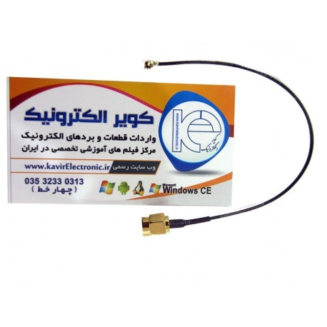کابل UFL TO MALE SMA -کویرالکترونیک