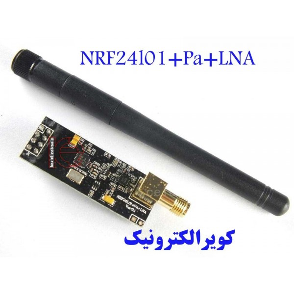 2.4G Wireless NRF24L01 PA LNA Board Module تقویت شده با برد 1100 متر