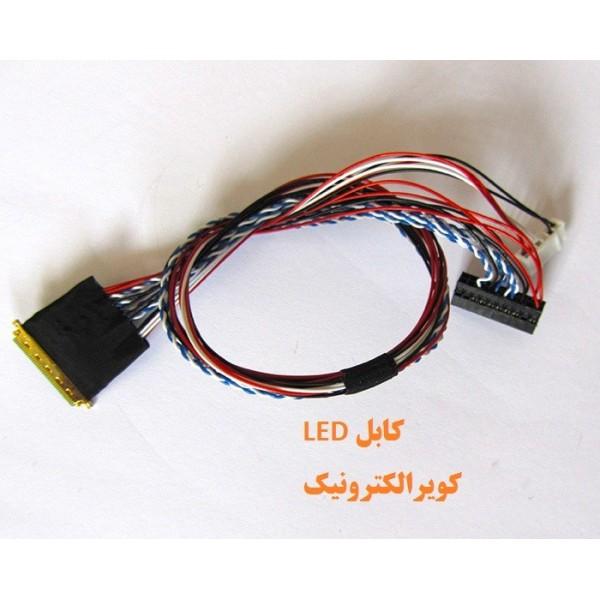کابل LVDS مخصوص LED های 10.1و12و14و15.6 اینچ