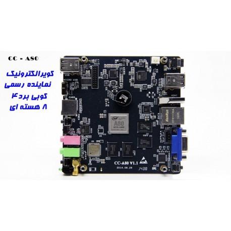 Cubieboard4 CC-A80 کوبی 4/ 8 هسته ای