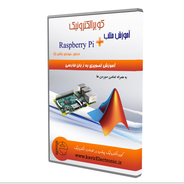 فیلم رسی متلب برای رزبری پای matlab and raspberry pi