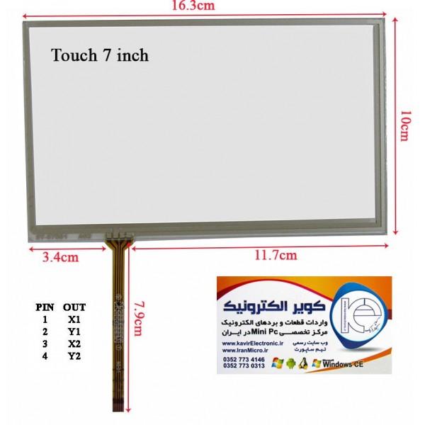 چپ فلتTouch 7 inch تاچ اسکرین 7 اینچ (کیفیت بسیار بالا)