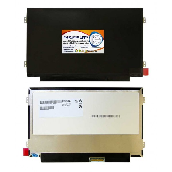 LED 10.1 inch 1366x768 با کیفیت یالا و اورجینال -کویرالکترونیک