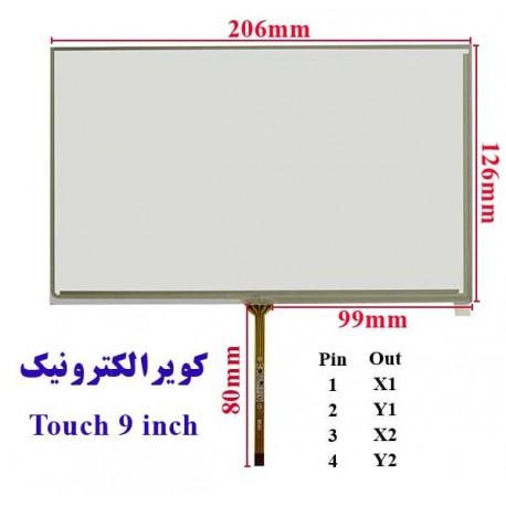 touch 9.0 inch تاچ مقاومتی 9 اینچ - کویرالکترونیک