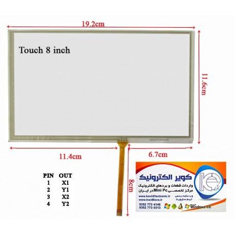 تاچ اسکرین 8 اینچ کیفیت بالا(Touch 8 inch )-کویرالکترونیک