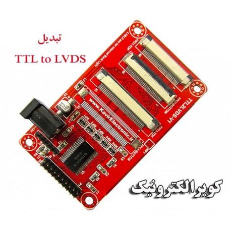 تبدیل TTL to LVDS- کویر الکترونیک