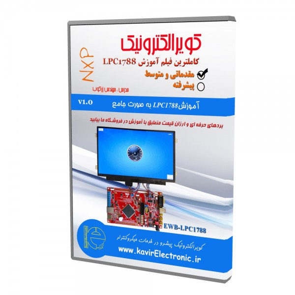 فیلم آموزشی میکروکنترلرLPC1788 مقدماتی متوسط و کاملا کاربردی