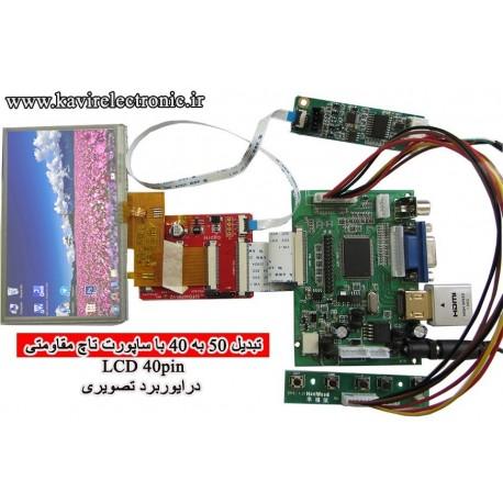 پکیج نمایشگر 4.3 اینچ مخصوص بردهای سیستم عامل دار/رزبری -کویرالکترونیک