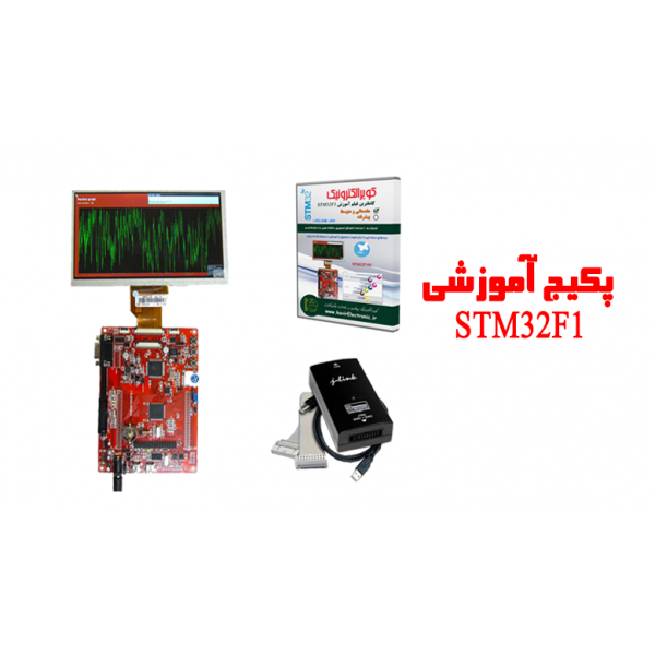 پکیج آموزشی  stm32f1 کاملا کاربردی و تضمین شده