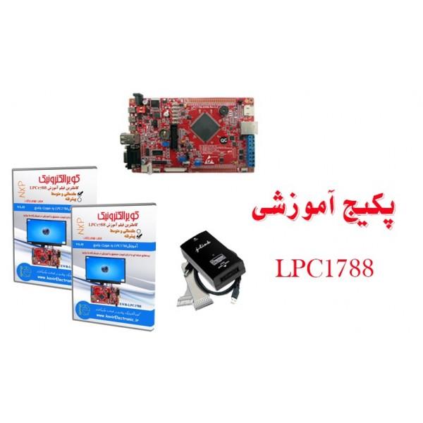 پکیج آموزشی  lpc1788 کاملا کاربردی و تضمین شده- کویرالکترونیک