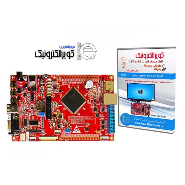 پکیج آموزشی lpc1788 (برد LPC1788-EWB-REV5.0 و فیلم آموزشی پیشرفته lpc1788)