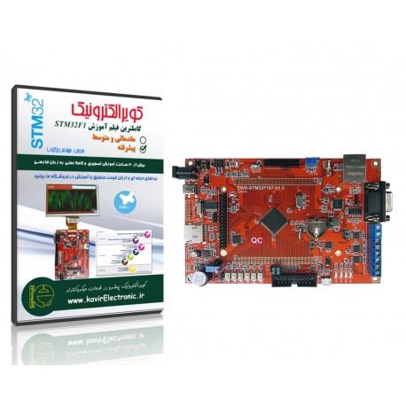 پکیج آموزشی پیشرفته STM32F1X;, کویرالکترونیک