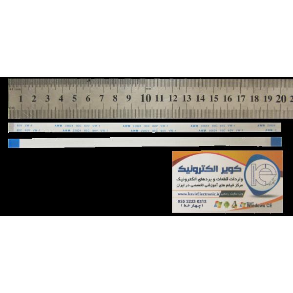 کابل FFC 12 PIN 0.5mm 20cm