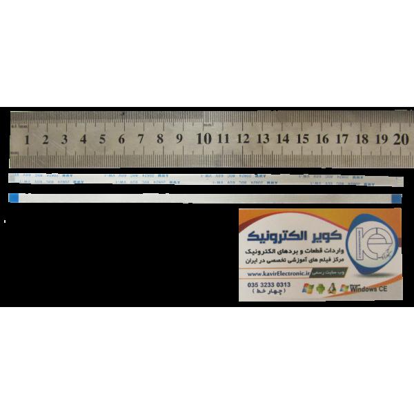 کابل FFC 8 PIN 0.5mm 20cm
