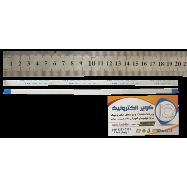 کابل FFC 10 PIN 0.5mm 20cm