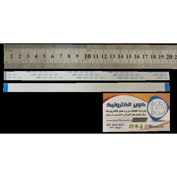 کابل FFC 20 PIN 0.5mm 20cm