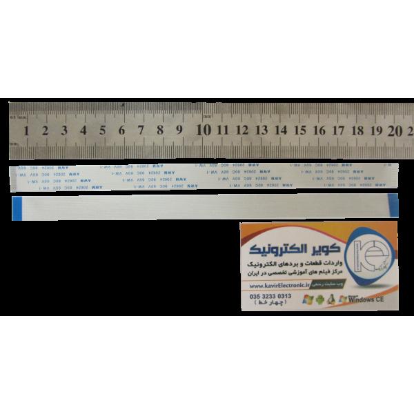 کابل FFC 24 PIN 0.5mm 20cm