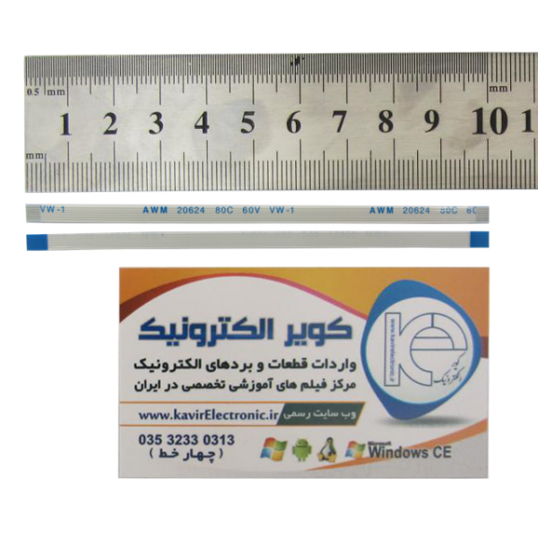 کابل 6پین FFC 6PIN 0.5mm 10cm -کویر الکترونیک