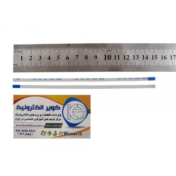 کابل 6پین معکوس FFC 6PIN 0.5mm 15cm -کویر الکترونیک