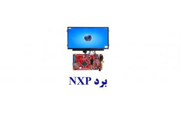 بردهای NXP