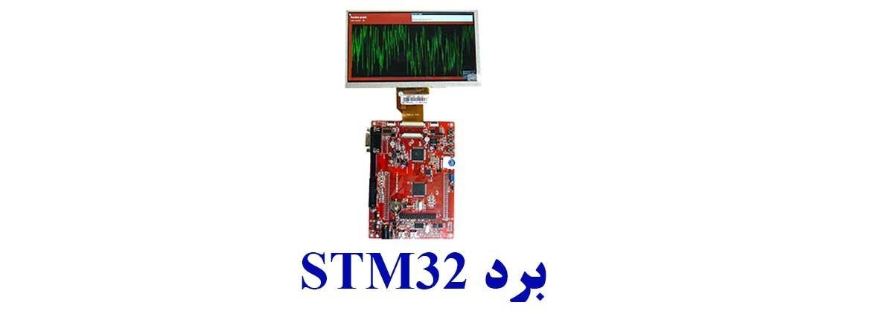 بردهای STM32