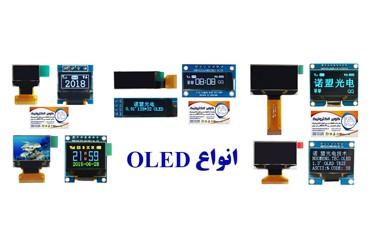 انواع OLED