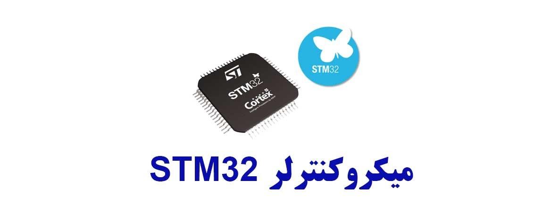 میکروکنترلر STM32