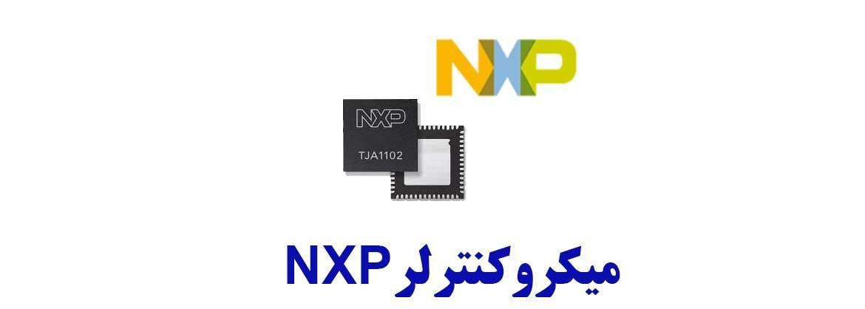 میکروکنترلر NXP