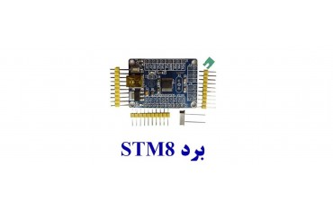 بردهای STM8