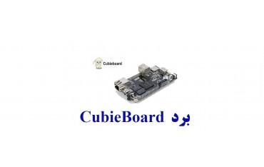برد کوبی برد CubieBoard