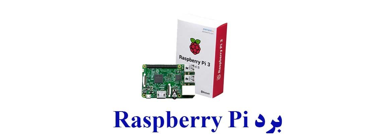 برد Raspberry Pi رسپری