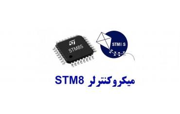 میکروکنترلر STM8