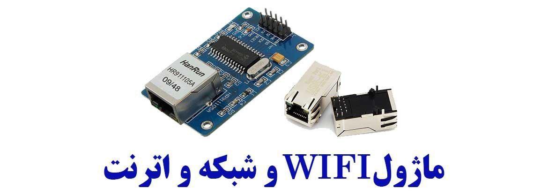 ماژول Wifi و شبکه و اترنت