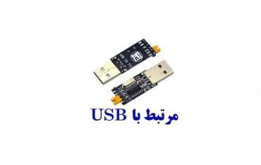 مرتبط با USB