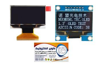 OLED 1.3 inch