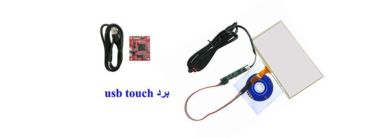 بردهای USB Touch