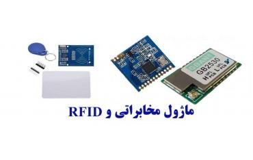 گیرنده و فرستنده مخابراتی/RFID